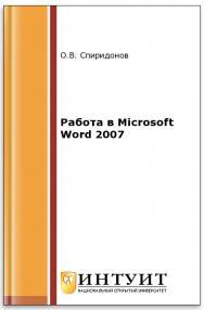 Работа в Microsoft Word 2007 ISBN intuit440