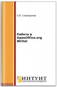 Работа в OpenOffice.org Writer ISBN intuit443