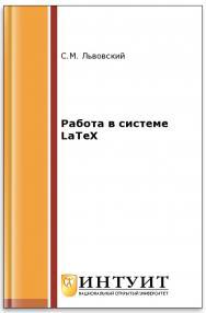 Работа в системе LaTeX ISBN intuit444