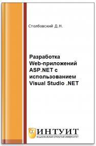 Основы разработки Web-приложений на ASP.NET ISBN intuit453