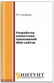Разработка клиентских приложений Web-сайтов ISBN intuit460