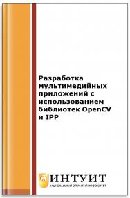 Разработка мультимедийных приложений с использованием библиотек OpenCV и IPP ISBN intuit466