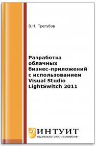Разработка облачных бизнес-приложений с использованием Visual Studio LightSwitch 2011 ISBN intuit467