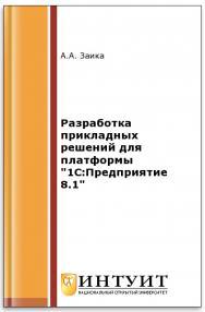 """Разработка прикладных решений для платформы """"1С:Предприятие 8.1"""" ISBN intuit469"""