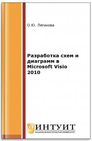 Разработка схем и диаграмм в Microsoft Visio 2010 ISBN intuit481