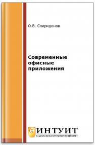Современные офисные приложения ISBN intuit501