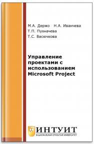 Управление проектами с использованием Microsoft Project ISBN intuit546