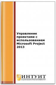 Управление проектами с использованием Microsoft Project 2013 ISBN intuit547