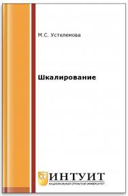 Шкалирование ISBN intuit560