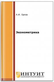 Эконометрика ISBN intuit564