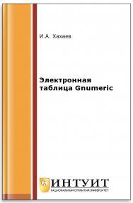 Электронная таблица Gnumeric ISBN intuit565