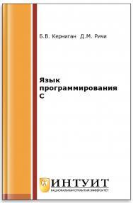 Язык программирования C ISBN intuit569