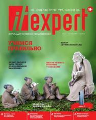 IT-Expert ISBN ite_2021_08