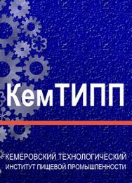 Развитие смесительного оборудования центробежного типа для получения сухих и увлажненных комбинированных продуктов: монография ISBN 978-5-89289-688-7