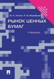 Рынок ценных бумаг: учебник.  2-е изд., перераб. и доп. ISBN 978-5-392-01277-0