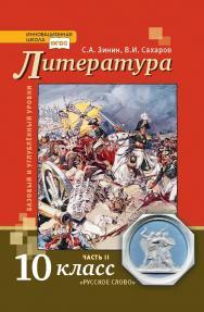 Литература: учебник для 10 класса общеобразовательных организаций. в 2 ч. Ч. 2 ISBN 978-5-533-00888-4