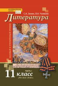 Литература: учебник для 11 класса общеобразовательных организаций. в 2 ч. Ч. 1 ISBN 978-5-533-00880-8