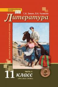 Литература: учебник для 11 класса общеобразовательных организаций.  в 2 ч. Ч. 2 ISBN 978-5-533-00881-5