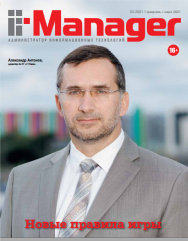 IT-Manager ISBN itmedia_m02_21