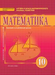 Математика: алгебра и начала математического анализа, геометрия: учебник для 10 класса общеобразовательных организаций. Базовый и углублённый уровни ISBN 978-5-533-00359-9_21