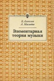 Элементарная теория музыки ISBN muz_001