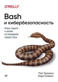 Bash и кибербезопасность: атака, защита и анализ из командной строки Linux.  — (Серия «Для профессионалов») ISBN 978-5-4461-1514-3