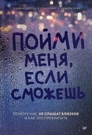 Пойми меня, если сможешь. Почему нас не слышат близкие и как это прекратить. — (Серия «Сам себе психолог») ISBN 978-5-4461-1542-6