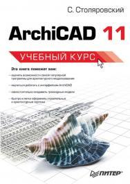 ArchiCAD 11. Учебный курс. — (Серия «Учебный курс») ISBN 978-5-91180-727-6