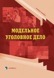 Модельное уголовное дело [Электронный ресурс]: учебное пособие. – 3-е изд., стер. ISBN 978-5-9765-0846-0