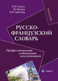 Русско-французский словарь : Профессиональная и обыденная коммуникация [Электронный ресурс]. – 3-е изд., стер. ISBN 978-5-9765-0873-6_21