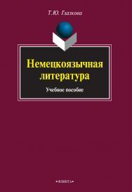 Немецкоязычная литература [Электронный ресурс] : учебное пособие. — 3-е изд., стер. ISBN 978-5-9765-0896-5_21