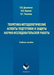 Теоретико-методологические аспекты подготовки и защиты научно-исследовательской работы [Электронный ресурс] : учеб-метод. пособие. — 3-е изд., стер. ISBN 978-5-9765-2711-9_21