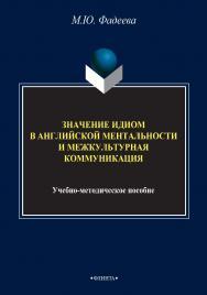 Значение идиом в английской ментальности и межкультурная коммуникация [Электронный ресурс] : учебно-методическое пособие. — 3-е изд., стер. ISBN 978-5-9765-2719-5_21