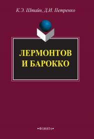 Лермонтов и барокко [Электронный ресурс] : монография. — 3-е изд., стер. ISBN 978-5-9765-2722-5_21