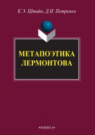 Метапоэтика Лермонтова [Электронный ресурс] : монография. — 3-е изд., стер. ISBN 978-5-9765-2723-2_21
