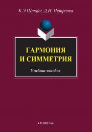 Гармония и симметрия [Электронный ресурс] : учебное пособие. — 3-е изд., стер. ISBN 978-5-9765-2738-6