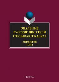 Опальные: Русские писатели открывают Кавказ [Электронный ресурс] : антология: в 3 т. — Т. 1. — 3-е изд., стер. ISBN 978-5-9765-2747-8_21