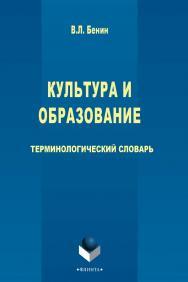 Культура и образование [Электронный ресурс] : терминологический словарь. – 5-е изд., стер. ISBN 978-5-9765-2770-6
