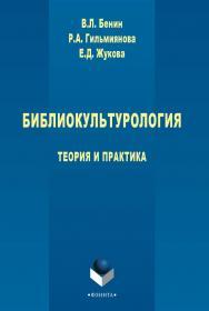Библиокультурология: теория и практика [Электронный ресурс] : монография. – 3-е изд., стер. ISBN 978-5-9765-2775-1
