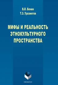 Мифы и реальность этнокультурного пространства [Электронный ресурс] : монография. — 3-е изд., стер. ISBN 978-5-9765-2777-5