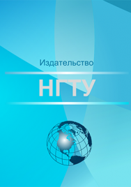Расчёт проходного изолятора конденсаторного типа: учебное пособие ISBN 978-5-7782-3826-8