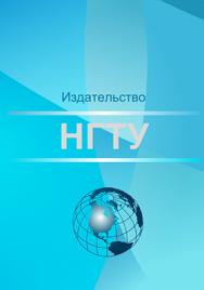 ГЭС: искусство управления : монография. – (Монографии НГТУ) ISBN 978-5-7782-4035-3