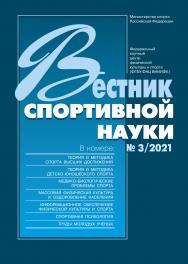 Вестник СПОРТИВНОЙ НАУКИ/ № 3/2021 ISBN ISSN 1998-0833_5