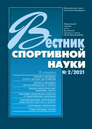 Вестник СПОРТИВНОЙ НАУКИ/ № 2/2021 ISBN ISSN 1998-0833_4
