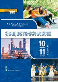 Обществознание: учебник для 10–11 классов общеобразовательных организаций. Базовый уровень: в 2 ч. Ч. 1 ISBN 978-5-533-00937-9_21