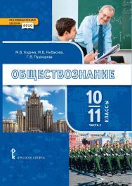 Обществознание: учебник для 10–11 классов общеобразовательных организаций. Базовый уровень: в 2 ч. Ч. 2 ISBN 978-5-533-00938-6_21