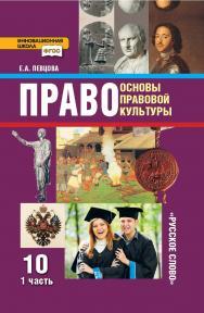 Право: основы правовой культуры: учебник для 10 класса общеобразовательных организаций. в 2 ч. Ч. 1 ISBN 978-5-533-00767-2_21