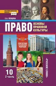 Право: основы правовой культуры: учебник для 10 класса общеобразовательных организаций. в 2 ч. Ч. 2 ISBN 978-5-533-00768-9_21
