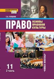 Право: основы правовой культуры: учебник для 11 класса общеобразовательных организаций. в 2 ч. Ч. 2 ISBN 978-5-533-00785-6_21