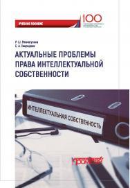Актуальные проблемы права интеллектуальной собственности ISBN prometey_03
